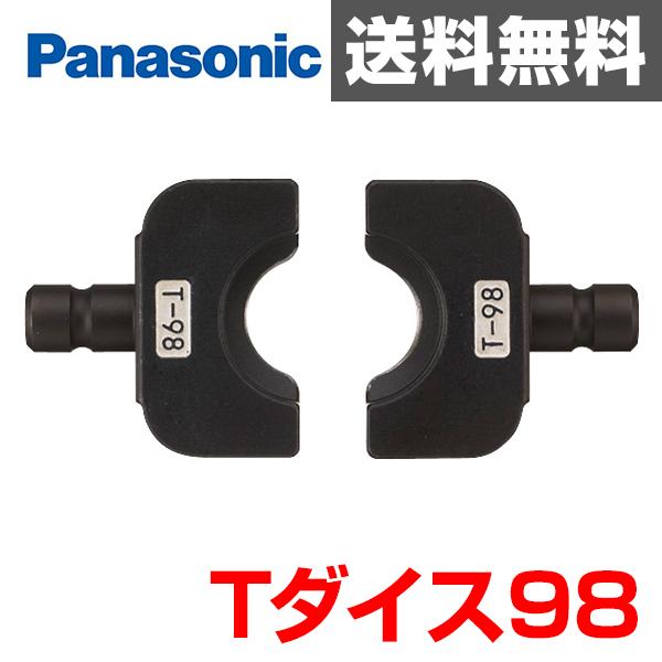 パナソニック(Panasonic) Tダイス98 EZ9X315 圧縮用 電工工具 【送料無料】