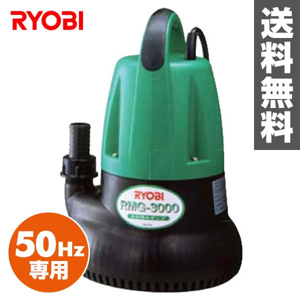 リョービ(RYOBI) 水中汚水ポンプ(50Hz専用) RMG-3000(50HZ)園芸 農業 水 排水 【送料無料】