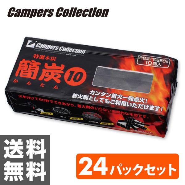 キャンパーズコレクション 簡炭10(24パックセット) キャンプ用品 【送料無料】 山善/YAMAZEN/ヤマゼン
