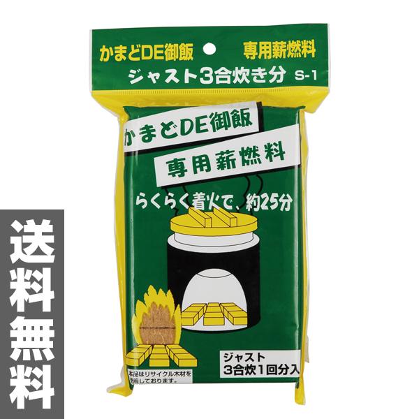 三和金属 かまどDE御飯 専用燃料(5個セット) S-1 キャンプ用品 【送料無料】