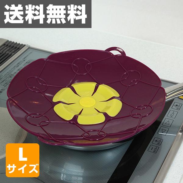 富士商 クッキングフラワー(Lサイズ) F7571 パープル シリコン 鍋蓋