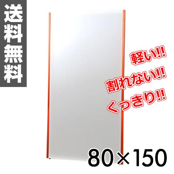 リフェクス(refex) リフェクスミラー(80×150cm) NRM-6R レッド 鏡 姿見 全身 ミラー 【送料無料】