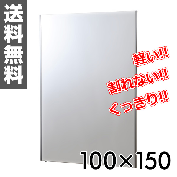 リフェクス(refex) リフェクスミラー(100×150cm) NRM-1 鏡 姿見 全身 ミラー 【送料無料】