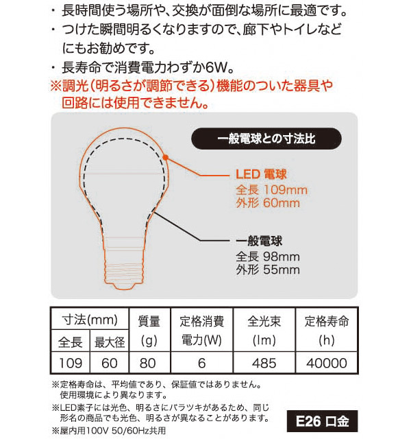 Gball LED電球(2個セット) 6W LDA6L-HB*2 電球色相当 485lm E26口金 山善/YAMAZEN/ヤマゼン