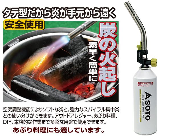 新富士バーナー(SOTO) フィールドチャッカー ST-432 炙り 着火 火付け 点火 料理 アウトドア キャンプ バーベキュー キャンプ用品