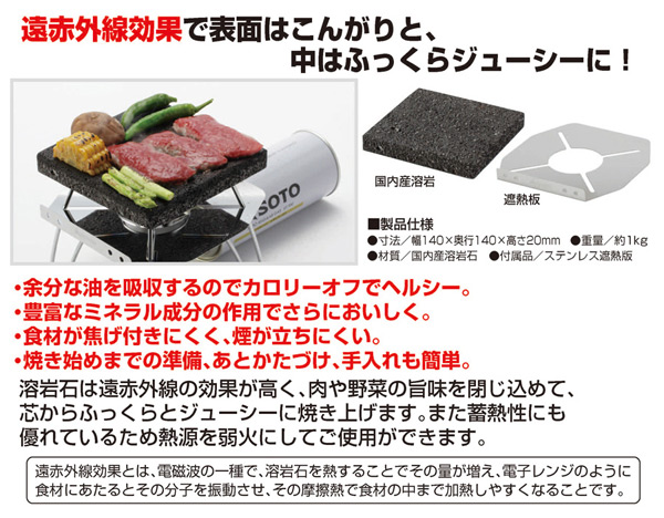 New Fujifilm burner (SOTO) regulator stove-lava stone plate ST-3102 camp outdoor barbecue stone-grilled-red