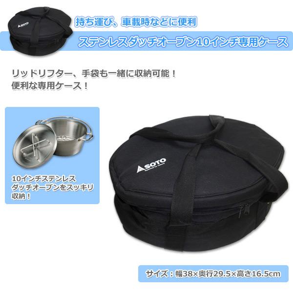 新富士バーナー(SOTO) ステンレスダッチオーブン10インチセット(収納ケース・リッドリフターセット) ST-910YS キャンプ アウトドア バーベキュー 調理器具 日本製 キャンプ用品