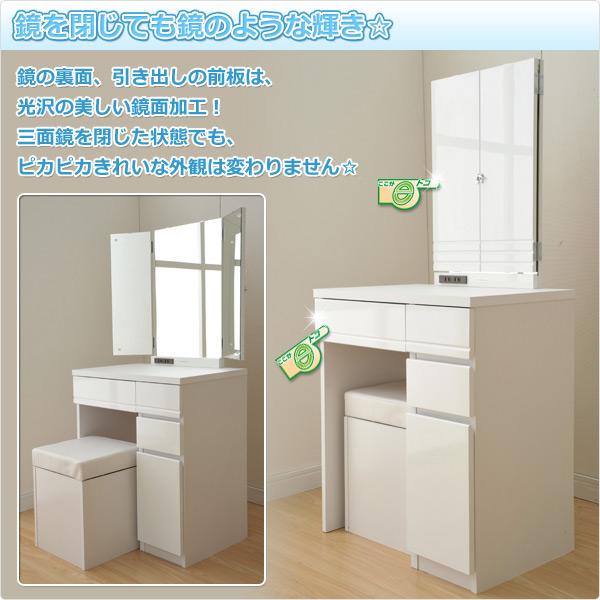 三面鏡 ドレッサー 椅子付き FMDS-1360RR(WH) ホワイト 3面鏡ドレッサー メイクBOX 化粧ボックス コスメケース 収納ボックス 山善/YAMAZEN/ヤマゼン
