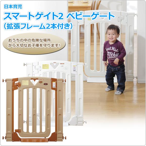 日本育児 スマートゲイトII スマートゲイト2 ベビーゲート (拡張フレーム2本付き)(対象年齢6ヶ月-満2歳まで) スマートゲート スマートゲート2 ベビーゲイト ベビーゲート つっぱり ベビーフェンス 赤ちゃん