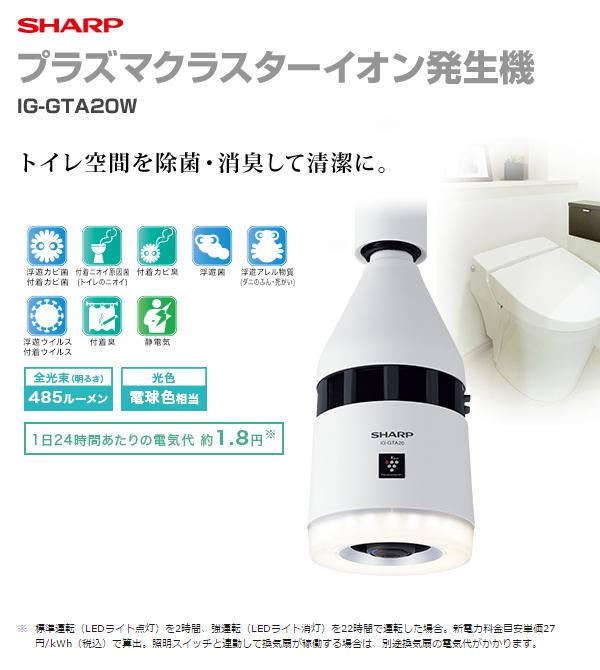 トイレ プラズマ クラスター