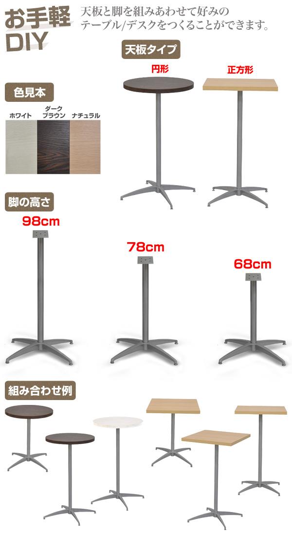 エイアイエス(AIS) カフェキッツ セット カウンターテーブル 60×60cm 正方形 高さ102cm CFK-600SQ(天板/94cm脚/プレート) テーブルキッツ DIY テーブルDIY 組合せテーブル 組み合せテーブル くみあわせ テーブル デスク 机