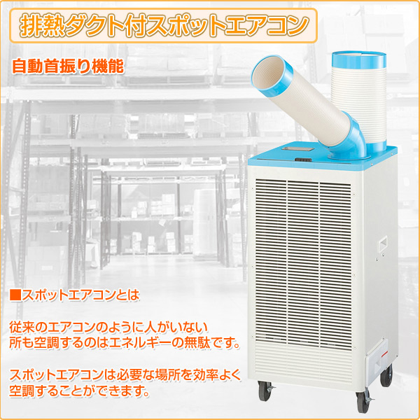 Heat ducts with spotter con (single-phase 100V) YS-492 K air conditioning floor type mountain commercial spot cooler air cleaner good /YAMAZEN and yamazen