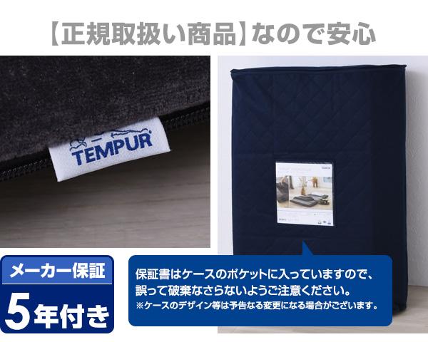 テンピュール(TEMPUR)正規品低反発マットレスシングル5年間メーカー保証付きふとんフトンデラックスプレミアム3つ折りウレタン三つ折り敷き布団敷布団敷きふとんfuton