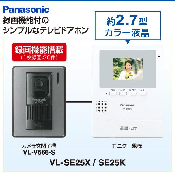 パナソニック(Panasonic) テレビドアホン 電源コード式 録画機能付き 約2.7型カラー液晶 カメラ玄関子機+モニター親機 セット VL-SE25K 防犯カメラ ドアホン ワイヤレスモニター テレビドアホン