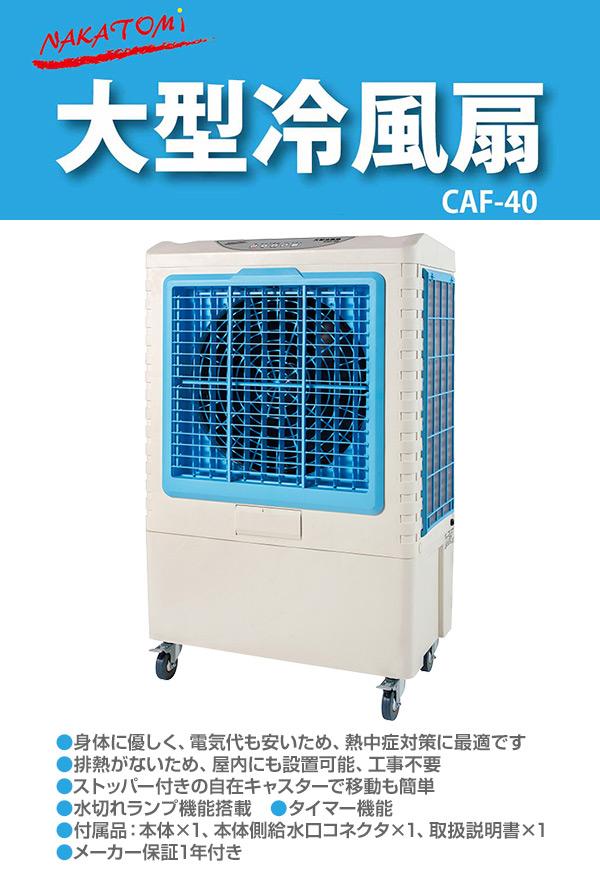 第 四 代 ナノ 冷風 機