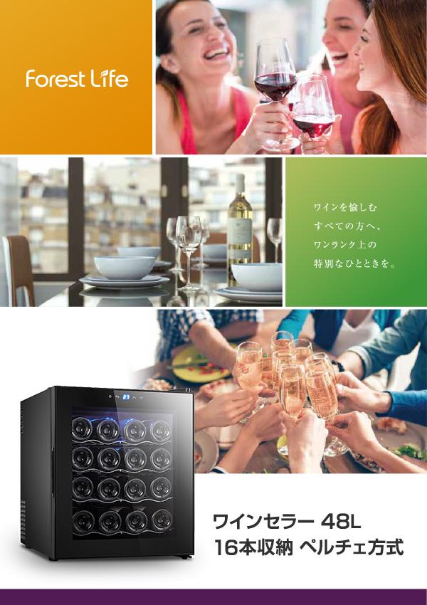 フィフティ(FIFTY) フォレストライフ(Forest Life) ワインセラー 48L 16本収納 ペルチェ方式 WCF-16 家庭用 ペルチェ冷却方式 ワインクーラー UVカット 冷蔵庫 おしゃれ 業務用 ワイン シャンパン 温度調整可能