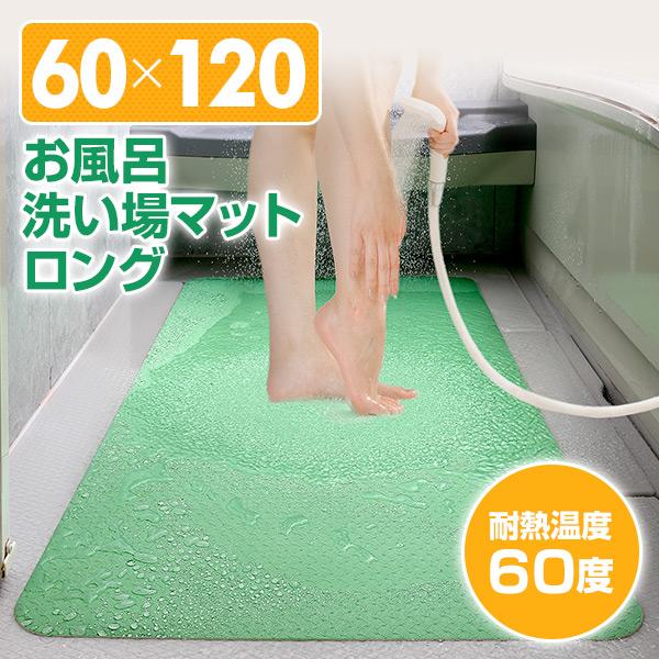サンコー お風呂洗い場マット ロング (60×120cm) AF-45 洗い場マット 風呂 浴室 すべり止め シート マット すべり止めマット 滑り止めマット バスマット 介護用品 浴槽マット 浴室マット