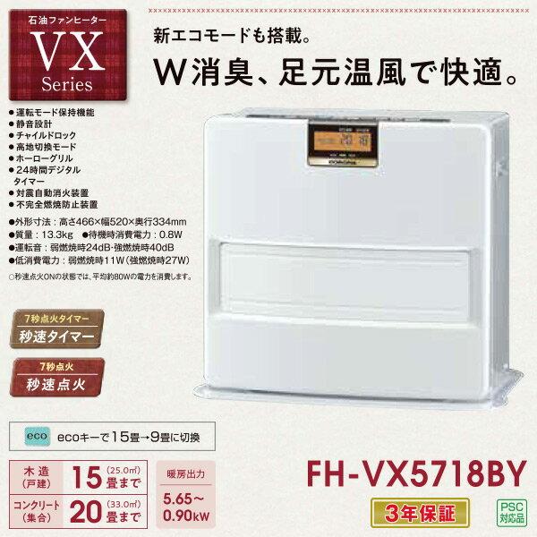 コロナ(CORONA) メーカー3年保証 石油ファンヒーター VXシリーズ(木造15畳まで/コンクリート20畳まで) FH-VX5718BY 石油ヒーター ファンヒーター ヒーター 石油暖房 灯油