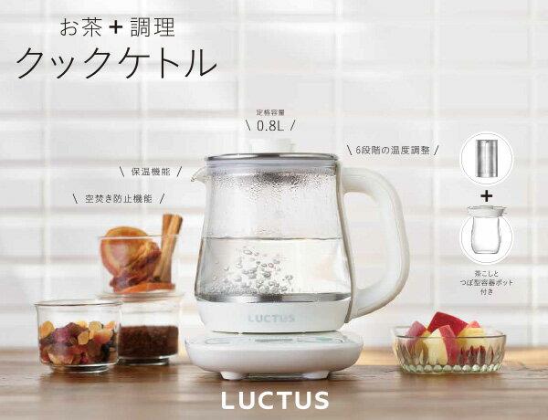ラクタス(LUCTUS) クックケトル (0.8L)茶こし・つぼ型容器ポット付き SE6300 ケトル 電気ケトル おしゃれ 電気ポット やかん 湯沸し器 キッチン家電