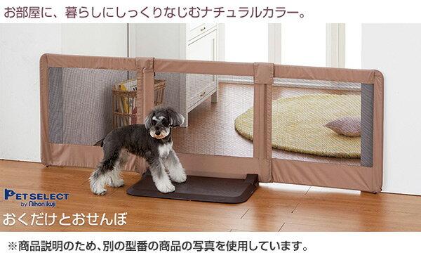 PET SELECT(日本育児) ペットゲート おくだけとおせんぼM(設置幅95-140cm) ペット用ゲイト ペット用ゲート ペットゲイト ペットゲート ゲイト ゲート 柵 安全柵 犬 フェンス 伸縮