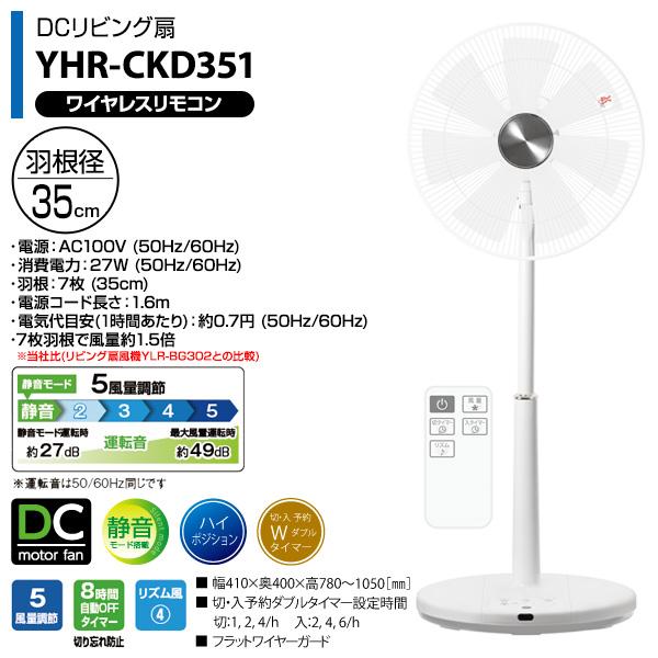 DCモーター 35cmハイリビング扇風機 風量5段階 (リモコン)入切タイマー付き 静音モード搭載 YHR-CKD351 ホワイト 扇風機 DC扇風機 DC扇 リビングファン  山善/YAMAZEN/ヤマゼン