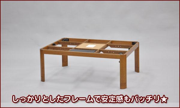 ... Joint U0026quot;furniture Style Kotatsu Tall Width 105 Cm (WUL 105) ...