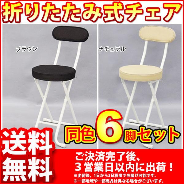 『(S)折りたたみ椅子 背もたれ付き』(SLN-6脚セット)幅35.5cm 奥行き48cm 高さ73.5cm 座面高さ48.5cm 送料無料クッション性のある折りたたみチェアー(折り畳みチェア) パイプ椅子 キッチンチェア(台所椅子) 予備用いす ブラウン ナチュラル 完成品