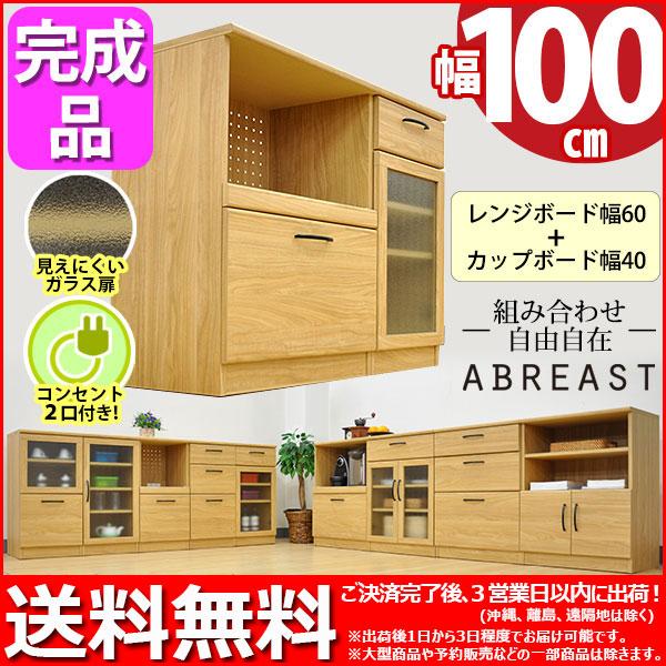 キッチンカウンター100幅/送料無料/組立不要の完成品『(S)レンジボード60幅+カップボード40幅のセット』(約)幅100cm 奥行き40cm 高さ80cm/ABR-603とABR-402のキッチン収納セット キッチン 収納 一人暮らし インテリア 家具 通販
