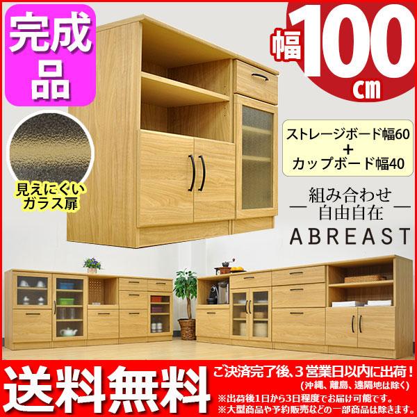 キッチンカウンター100幅/送料無料/組立不要の完成品『(S)ストレージボード60幅+カップボード40幅のセット』(約)幅100cm 奥行き40cm 高さ80cm/ABR-604とABR-402のキッチン収納セット キッチン 収納 一人暮らし インテリア 家具 通販