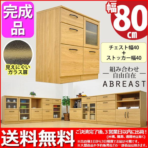 キッチンカウンター80幅/送料無料/組立不要の完成品『(S)チェスト40幅+ストッカー40幅のセット』(約)幅80cm 奥行き40cm 高さ80cm/ABR-404とABR-405のキッチン収納セット キッチン 収納 一人暮らし インテリア 家具 通販