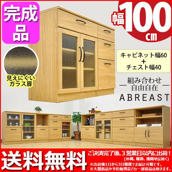 キッチンカウンター100幅/送料無料/組立不要の完成品『(S)キャビネット60幅+チェスト40幅のセット』(約)幅100cm 奥行き40cm 高さ80cm/ABR-601とABR-404のキッチン収納セット キッチン 収納 一人暮らし インテリア 家具 通販