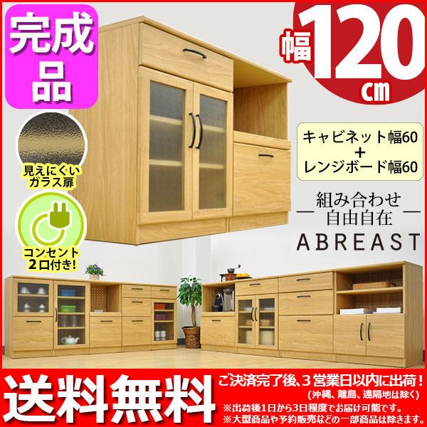 キッチンカウンター120幅/送料無料/組立不要の完成品『(S)キャビネット60幅+レンジボード60幅のセット』(約)幅120cm 奥行き40cm 高さ80cm/ABR-601とABR-603のキッチン収納セット キッチン 収納 一人暮らし インテリア 家具 通販
