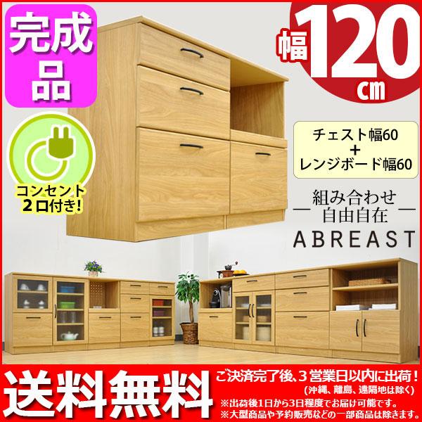 キッチンカウンター120幅/送料無料/組立不要の完成品『(S)チェスト60幅+レンジボード60幅のセット』(約)幅120cm 奥行き40cm 高さ80cm/ABR-602とABR-603のキッチン収納セット キッチン 収納 一人暮らし インテリア 家具 通販