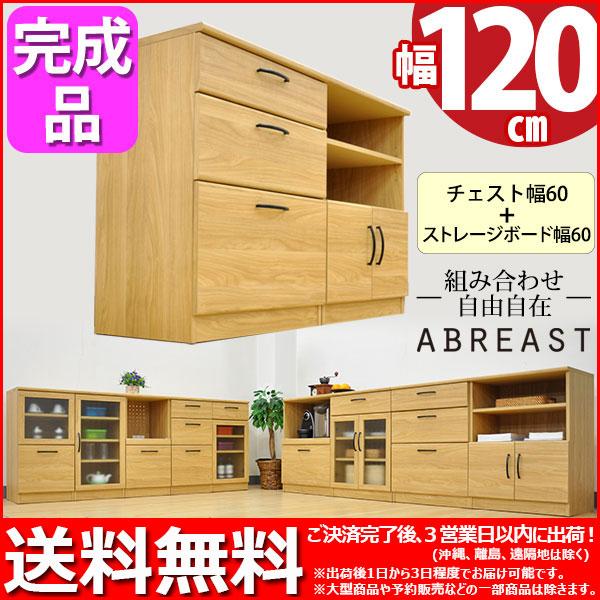 キッチンカウンター120幅/送料無料/組立不要の完成品『(S)チェスト60幅+ストレージボード60幅のセット』(約)幅120cm 奥行き40cm 高さ80cm/ABR-602とABR-604のキッチン収納セット キッチン 収納 一人暮らし インテリア 家具 通販