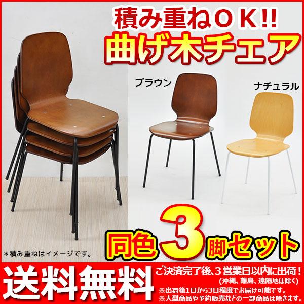 『木製ダイニングチェア』(3脚セット) 幅51cm 奥行き51.3cm 高さ82.5cm 座面高さ44.5cm 送料無料 積み重ね可能なシンプル曲げ木ダイニングチェアー(ナチュラル/ブラウン茶色)スタッキングチェア(チェアー 椅子 イス いす)組立家具(FMC-001,FMC-002)
