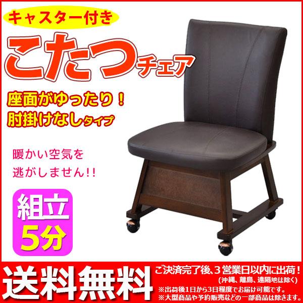 『(S)こたつ椅子 キャスター付きダイニングチェア』座面高さ40cm 送料無料 お洒落(おしゃれ)で可愛い(かわいい)こたつ用椅子(こたつチェア こたつ用チェア コタツ椅子 炬燵イス) ダイニングチェアー アームレスチェア シンプル ブラウン 組立家具