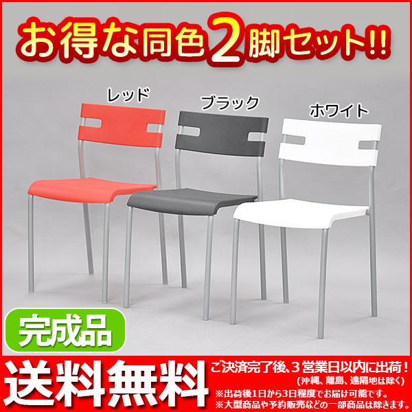 【人気沸騰】 ダイニングチェア『(S)NEW ホワイト(白) UNITYチェアー』(2脚セット)幅41.5cm 奥行き48cm 積み重ね可能 高さ75cm 座面高さ45.5cm 送料無料 いす 積み重ね可能 スタッキングチェア オフィスチェア 軽量 レッド(赤) ホワイト(白) ブラック(黒) シンプルデザイン いす 椅子 イス 完成品, ヒタシ:e8100e04 --- construart30.dominiotemporario.com
