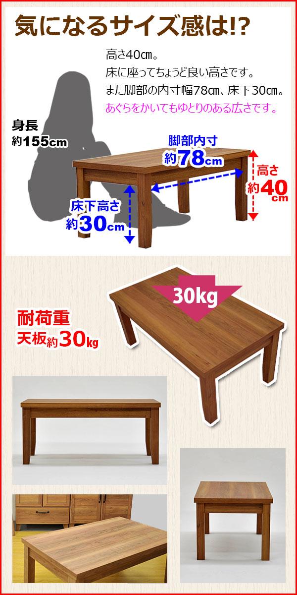 『ローテーブル90幅(90×50)』幅90cm奥行き50cm高
