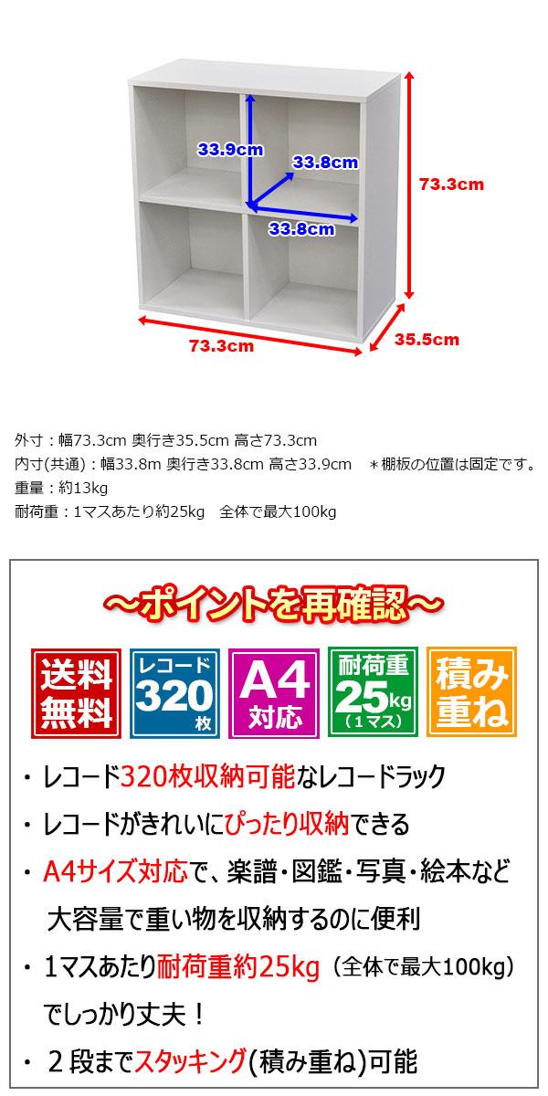 『レコードラック2段×2列』レコード 収納 A4サイズ対応 楽譜 図鑑 写真(アルバム) 絵本 収納棚 幅73.3cm 奥行き35.5cm 高さ73.3cm カラーボックス おすすめ収納ボックス おしゃれ かわいい シンプル ホワイト(白) ブラウン(茶色) スタッキング 組立家具(GTLP-001 GTLP-002)