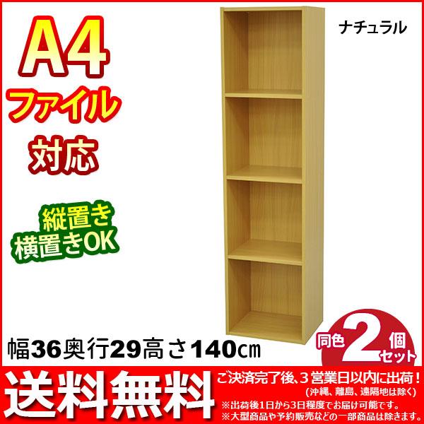 『(S)A4対応カラーボックス4段』(2個)幅35.9cm 奥行き29.2cm 高さ139.6cm 送料無料A4ファイル収納可能カラーBOX(すき間収納 すきま収納 隙間収納) CDラック(DVDラック)ブックラック(本棚 書棚 文庫ラック 漫画本 コミック)連結 組立家具(HK4T-06_NA)