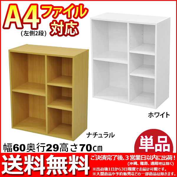 Wide A4 Color Box 2 Stage Separately Width 60 Cm