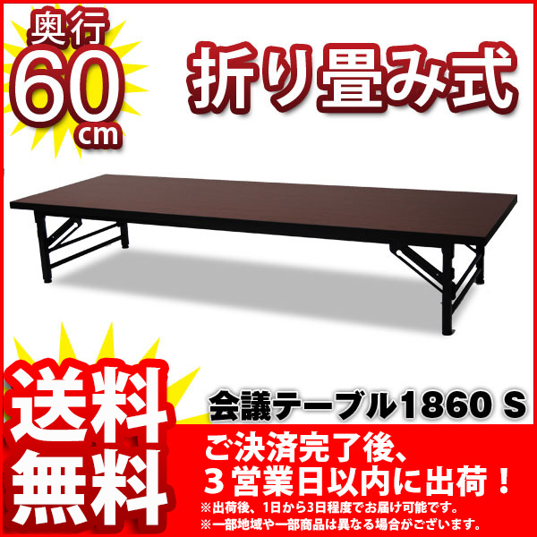 『(S)会議テーブル1860S』 幅180cm 奥行き60cm 高さ33cm 会議用テーブル 送料無料 ローテーブル 応接用 ロビー用 ワークテーブル 木製 折りたたみ式テーブル ブラウン オフィス 法人 会社 完成品