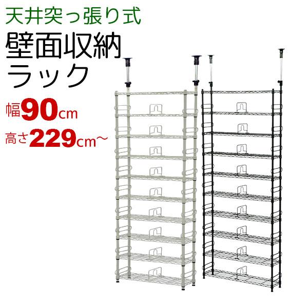 大容量に収納できる幅90cmの突っ張りスチールラック。奥行はスリムな20cmだから狭い部屋も広く使えます。リビング、書斎、子供部屋の壁を有効活用。突っ張りポールでしっかり固定。 つっぱりラック幅90cm 奥行20cm 高さ229cm~266cm 天井突っ張り棚 壁面収納 スチールラック スリムな浅型 突っ張りラック(ツッパリラック) ダークブラウン ホワイト リビング 子供部屋(こども部屋 子ども部屋)棚板10枚 サポート柵 ディバイダ ブックエンド(CSR-03 CSR-04)