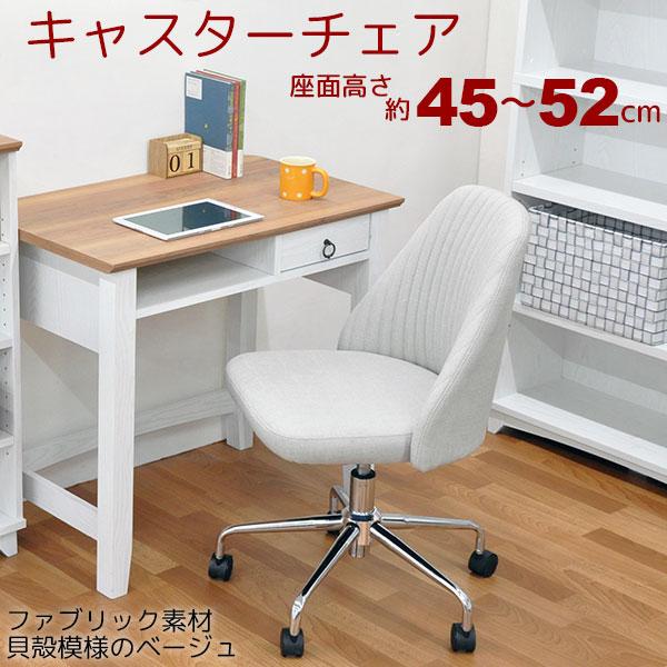 デスクチェア オフィスチェア キャスターチェア 可愛い かわいい 事務用椅子 キャスター椅子 キャスター付き椅子 パソコンチェア 事務椅子 事務イス 事務いす OA事務 椅子 肘無し 肘なし 肘掛なし 肘掛無し おすすめ おしゃれ 学習椅子 ベージュ 座面高さ45cm~51cm(HLCC-04)