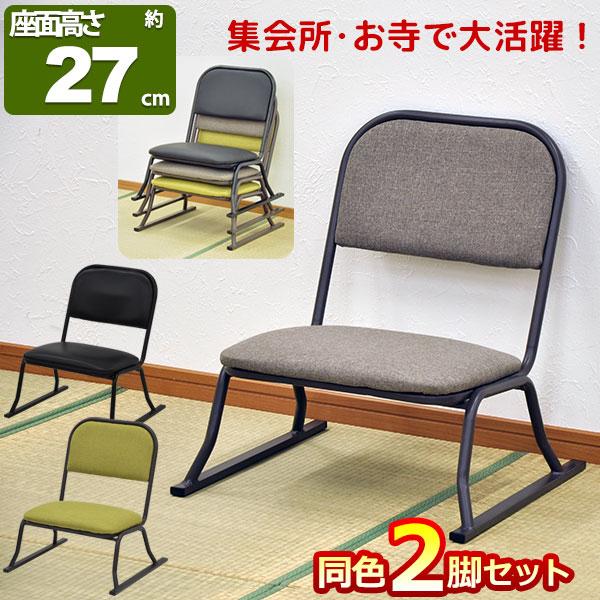 座椅子 高座椅子 スタッキングチェア『(S)楽座椅子』(2脚セット)積み重ね可能 座いす 座面 低い 座イス 幅53cm 奥行き52cm 高さ58cm 座面高さ27cm 集会所 お寺(法要 法事 本堂 和室 和式) シンプル 高齢者 イス ブラック ブラウン グリーン 完成品(RCL-01 RCL-02 RCL-03)