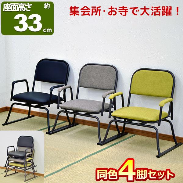 座椅子 高座椅子 スタッキングチェア (S)楽座椅子 回転式 (4脚セット)積み重ね可能 座いす 座面 低い 座イス 幅56cm 奥行き50cm 高さ64cm 座面高さ33cm 集会所 お寺(法要 法事 本堂 和式) シンプル 高齢者 イス ブラック ブラウン グリーン 完成品(RCR-10 RCR-20 RCR-30)
