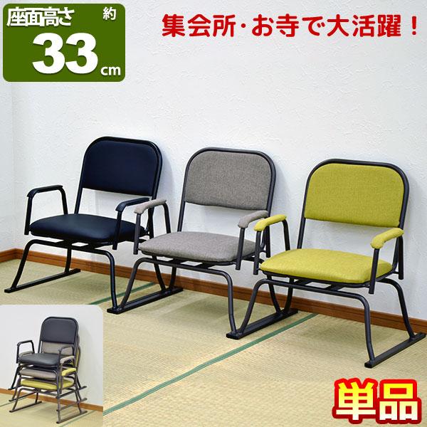 座椅子 高座椅子 スタッキングチェア (S)楽座椅子 回転式 (単品)積み重ね可能 座いす 座面 低い 座イス 幅56cm 奥行き50cm 高さ64cm 座面高さ33cm 集会所 お寺(法要 法事 本堂 和式) シンプル 高齢者 イス ブラック ブラウン グリーン 完成品(RCR-10 RCR-20 RCR-30)