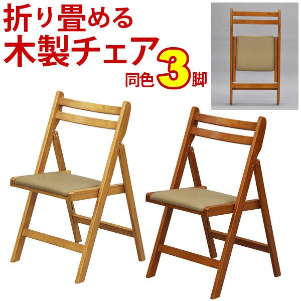 (S)木製折りたたみ椅子 (3脚セット)(YLWC-10-YLWC-20-3P)
