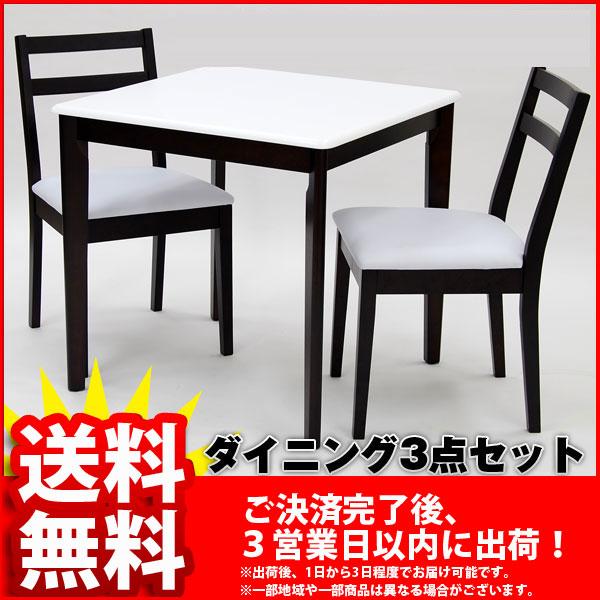 『(S)ダイニング3点セット』 テーブルサイズ:幅75cm 奥行き75cm 高さ72cm 送料無料 ホワイト ダークブラウン茶 家族団らん 木製 シンプル イス 背もたれ 木製 いす イス 椅子 チェア キッチン 組立品