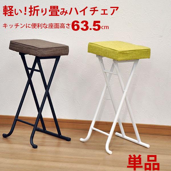 軽量なのでサッと使えて サッとしまえる折り畳みキッチンチェア 座面が高いハイタイプ キッチンチェア ハイスツール 折りたたみ 未使用 ハイチェア スツール ハイタイプ 折りたたみ椅子 大人気 ハイチェアー カウンターチェア AAHS-単品 折り畳み椅子 高さ63.5cm グリーン ブラウン 奥行29cm おしゃれ 幅35cm シンプル キッチンチェアー かわいい